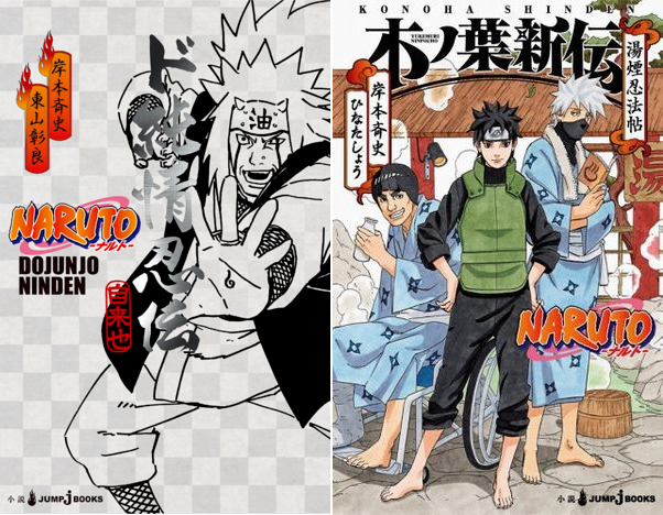naruto original stories