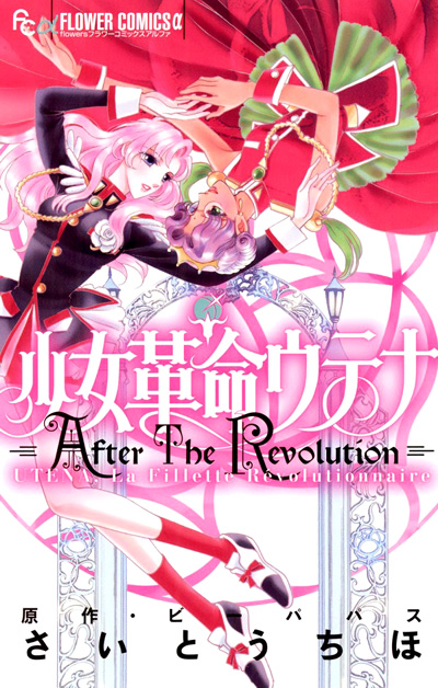 starcomics utena after